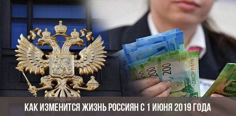 Как изменится жизнь россиян с 1 июня 2019 года