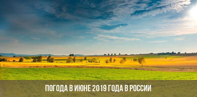 Прогноз погоды на июнь 2019 года в России