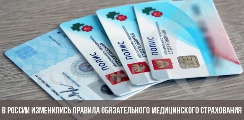 В России изменились правила обязательного медицинского страхования
