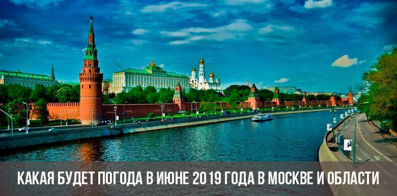 Прогноз погоды на июнь 2019 года в Москве