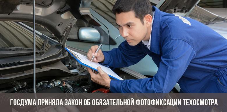 Госдума приняла закон об обязательной фотофиксации техосмотра