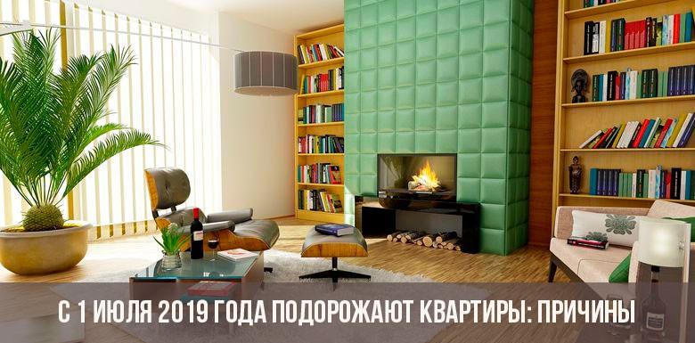 С 1 июля 2019 года подорожают квартиры: причины
