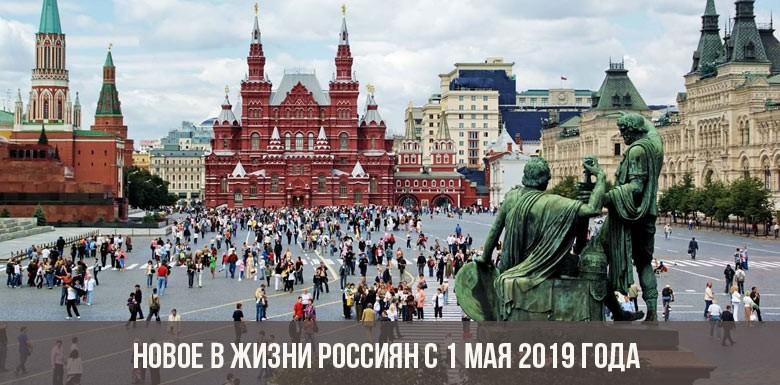 Новое в жизни россиян с 1 мая 2019 года