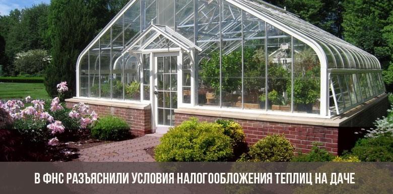 В ФНС разъяснили условия налогообложения теплиц на даче