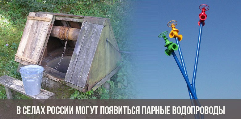 В селах России могут появиться парные водопроводы