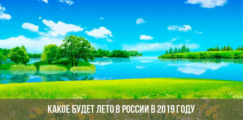 Какое будет лето в России в 2019 году