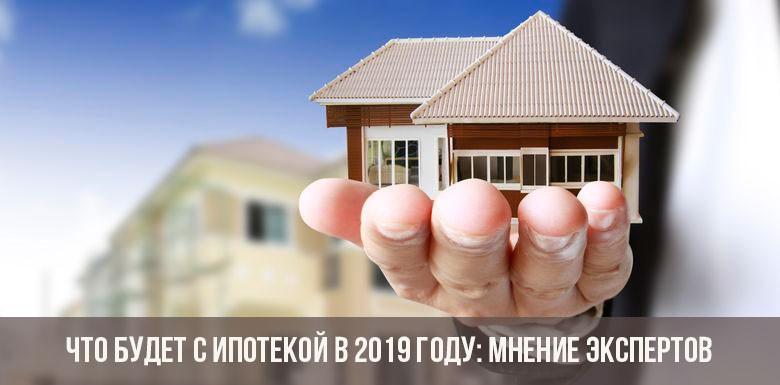 Что будет с ипотекой в 2019 году
