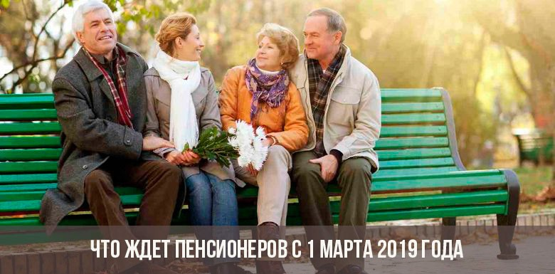 Что ждет пенсионеров с 1 марта 2019 года