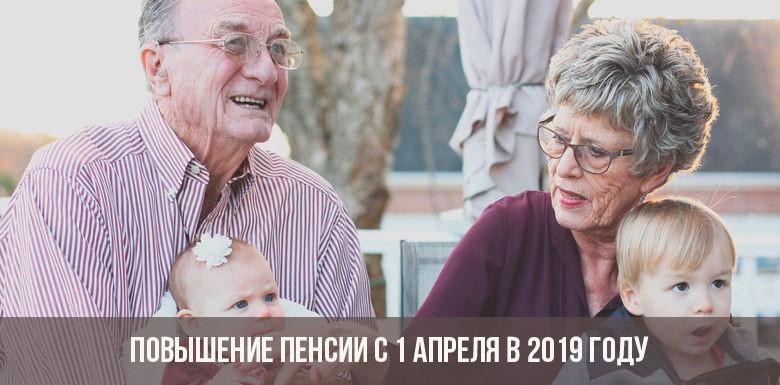 Повышение пенсии с 1 апреля в 2019 году
