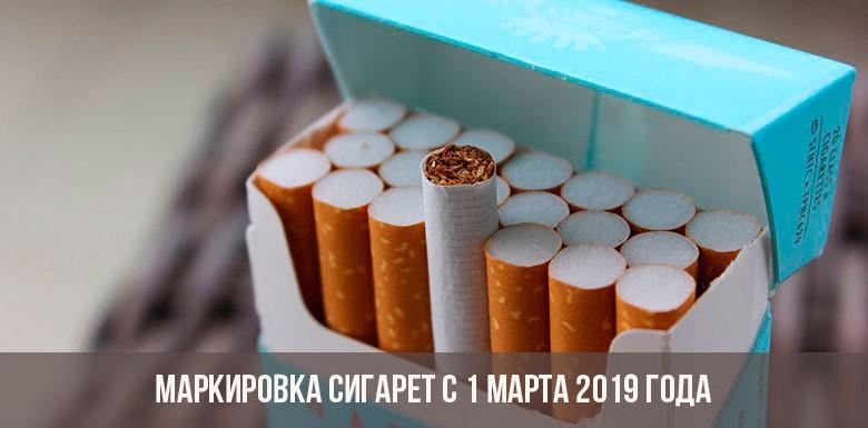 С 1 марта 2019 года вводится обязательная маркировка табачных изделий