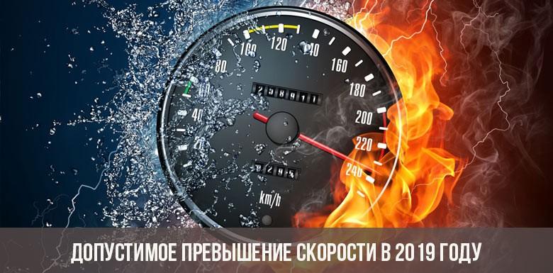 Допустимое превышение скорости в 2019 году