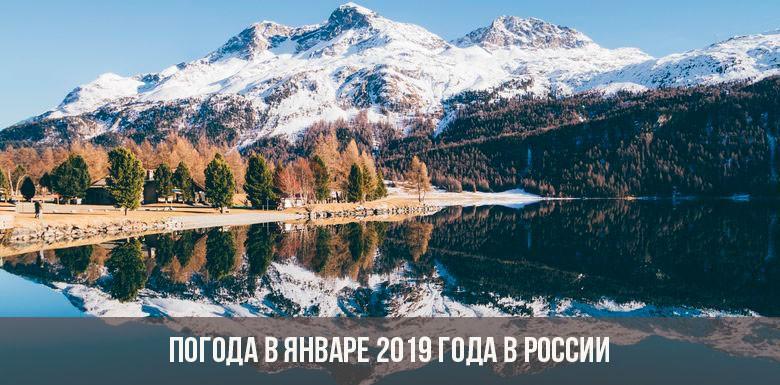 Погода в январе 2019 года в России