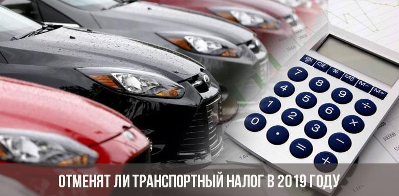 Отменят ли транспортный налог в 2019 году на легковые автомобили в России?