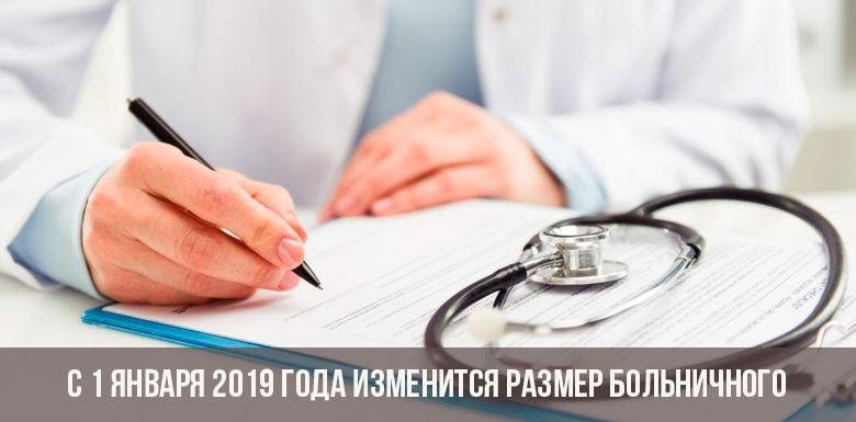 С 1 января 2019 года изменится размер больничного пособия