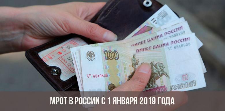 МРОТ в России с 1 января 2019 года