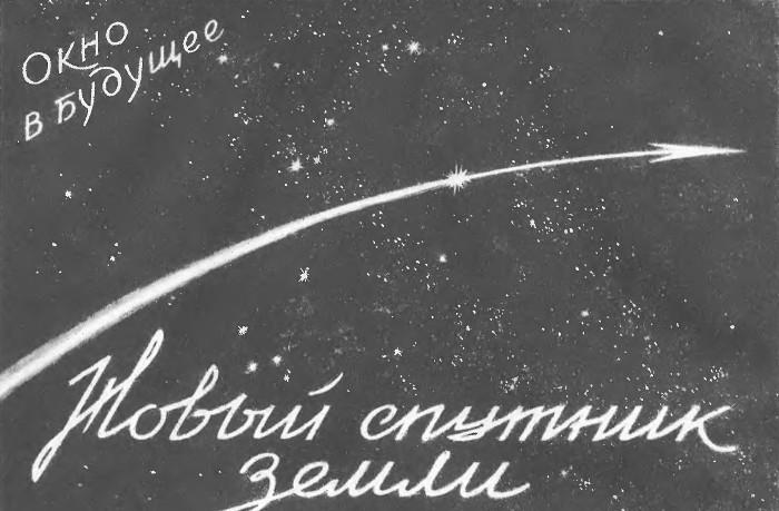 «Окно в будущее» - Каким советские люди видели ХХI век