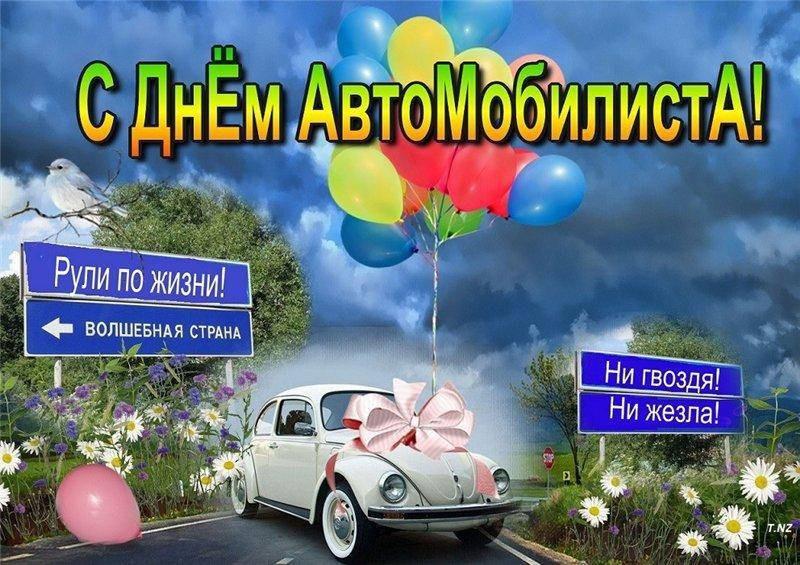 Под конец октября автомобилисты отмечают свой день и ждут на приятные поздравления