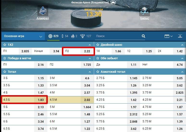 Адмирал – Барыс 13 сентября 2019 смотреть онлайн можно на сайте канала Qazsport
