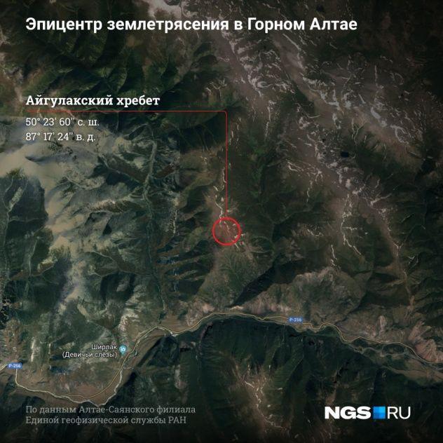 Землетрясение на Алтае 13 сентября 2019 переполошило местных жителей