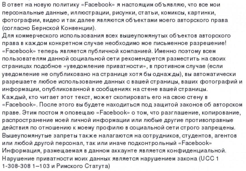 Уведомление приватности (эссе)