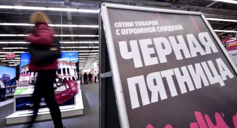 «Черная пятница» в Москве в 2019 году: список магазинов, которые участвуют в распродаже
