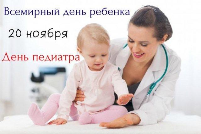 Поздравление с днем педиатра