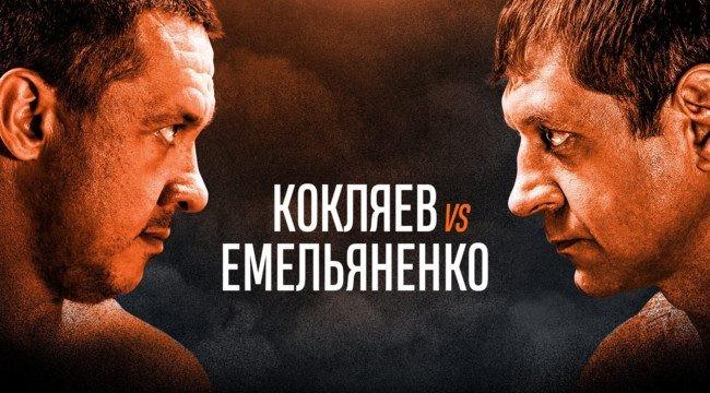 Где смотреть бой Емельяненко Кокляев по телевизору и в Интернете?