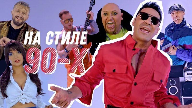 Клипы в стиле 90-х снова популярны. Кто из российских исполнителей решил поностальгировать