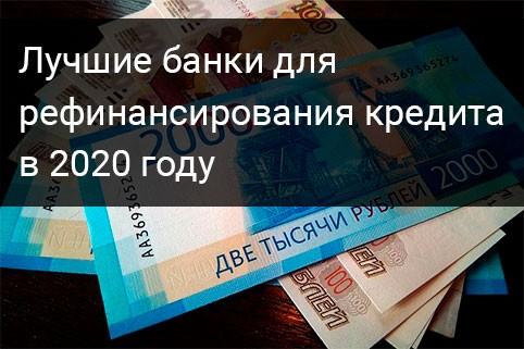 Лучшие банки для рефинансирования кредита в 2020 году