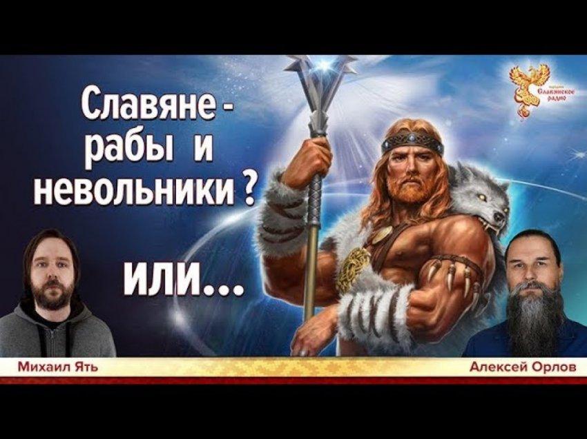 Славяне - рабы и невольники? Или... Алексей Орлов и Михаил Ять