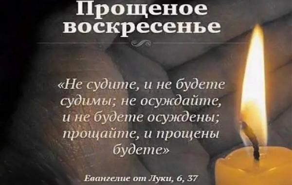 На 1 марта 2020 выпадает Прощеное воскресенье