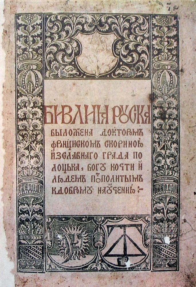 ТОП-12 слов для понимания культуры беларусов