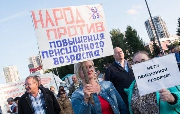 Стало известно содержание заключения об отмене пенсионной реформы