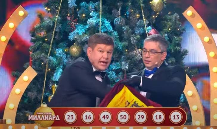 Результаты розыгрыша «Новогоднего миллиарда» от «Русского лото», проведённого 1 января 2021 года