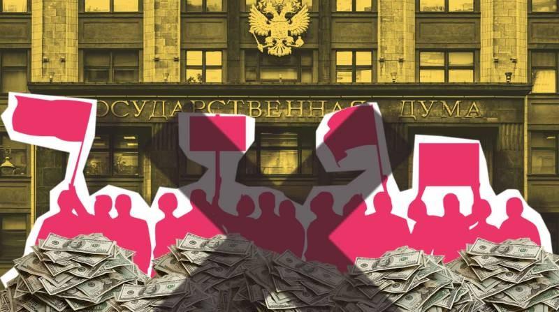 Новый закон запрещает финансирование массовых акций из-за рубежа