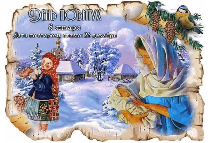 Праздники, которые отмечают в России и мире 8 января 2021 года