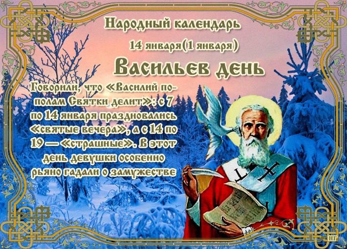 Васильев день 14 января начинает новый год по славянскому календарю