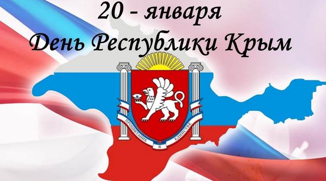 День Республики Крым отмечают жители полуострова 20 января 2021 года