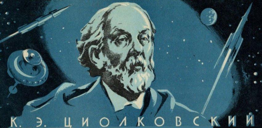 Космическая философия К.Циолковского