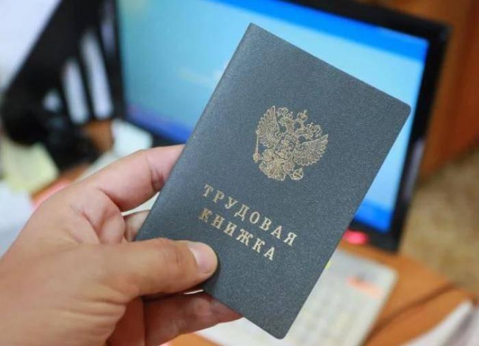 В Совете Федерации разрешили вносить в электронную трудовую книжку стаж до 2020 года