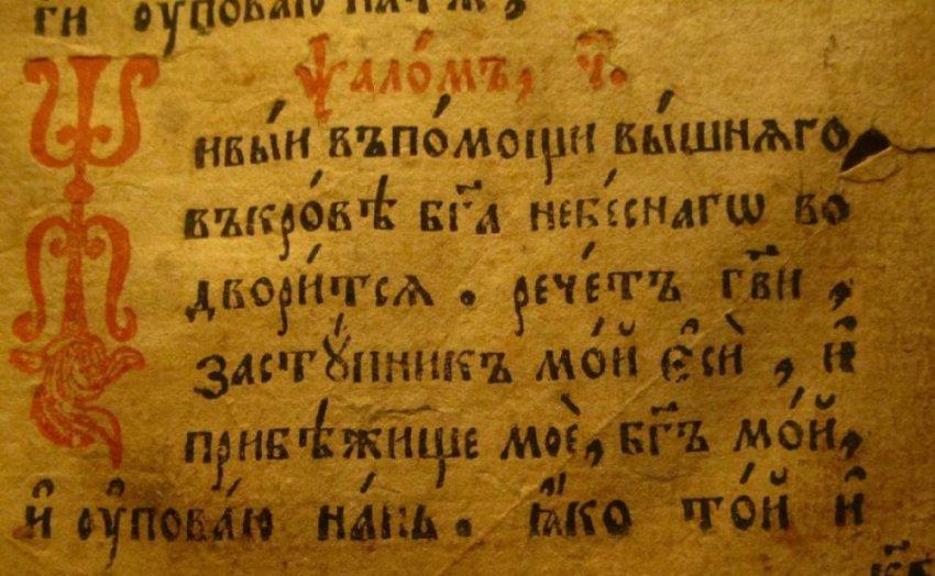 Старославянский язык: Мифы и факты