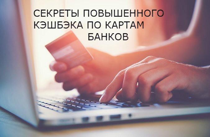 Безналичные расчеты упрощают жизнь россиян и могут приносить выгоду