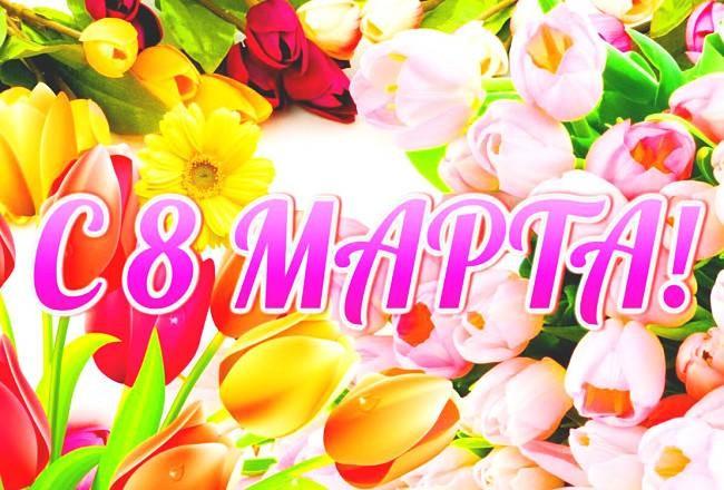 Как поздравить маму с 8 марта и что лучше ей подарить
