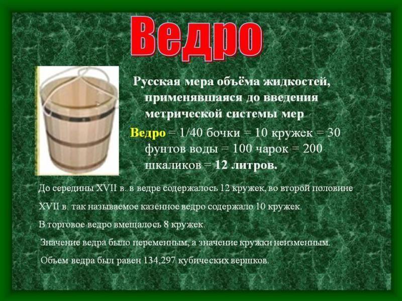 Зачем в древней Руси измеряли алкоголь ведрами