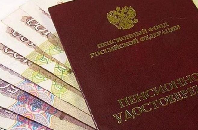 Отдельным категориям россиян повысят пенсии с 1 мая 2021 года