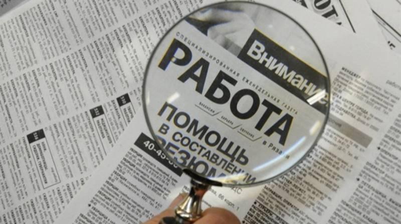 Россиян предложили страховать от безработицы