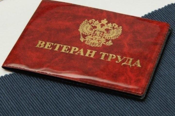 Как оформить и получить звание ветерана труда в России в 2021 году