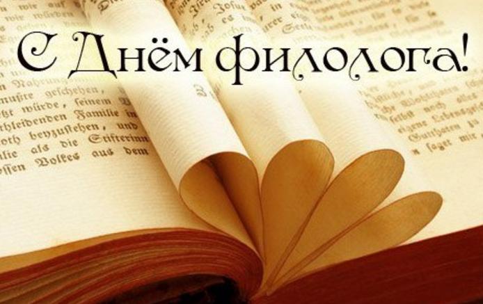 День филолога в России отмечают 25 мая