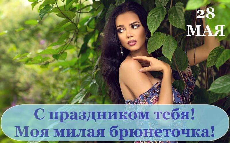 День брюнеток отмечают в России 28 мая