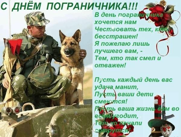 Как в России отмечается День пограничника в 2021 году, кого поздравляют